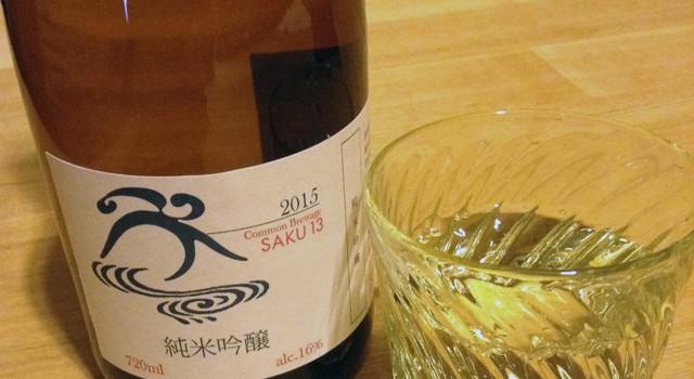 SAKU13 2nd シーズン 純米吟醸