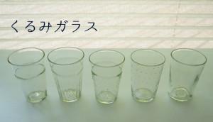 くるみガラス