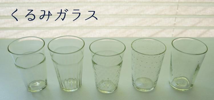 「くるみガラス」の5つの模様