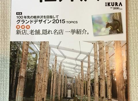 雑誌KURA 別冊「軽井沢」に掲載