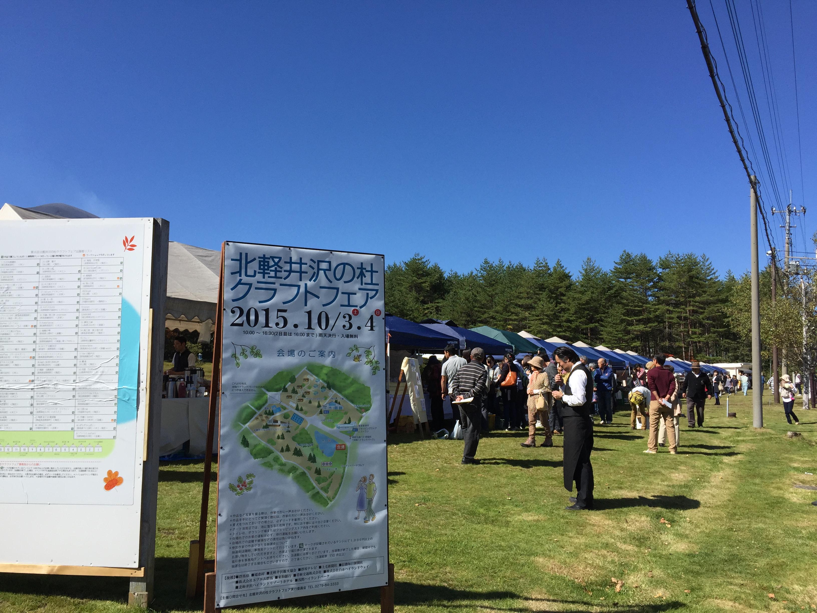 第8回 北軽井沢の杜クラフトフェア