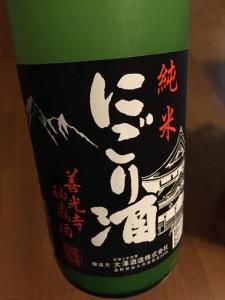 善光寺秘蔵酒 純米 にごり酒