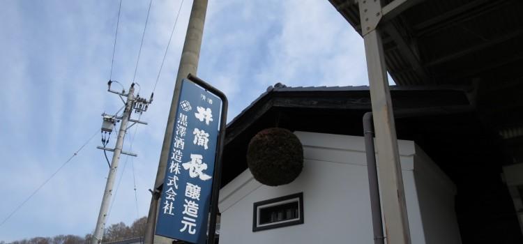 黒澤酒造「2015春 新酒お披露目 春の酒蔵開放」