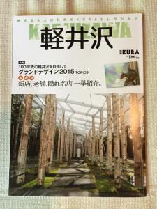 雑誌 KURA 別冊「軽井沢」