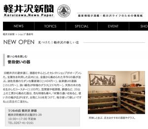 軽井沢新聞 2015年07月号