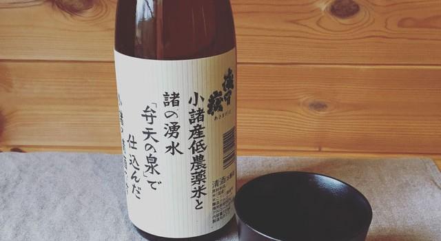 地産地消 大塚酒造「浅間嶽」(小諸市)
